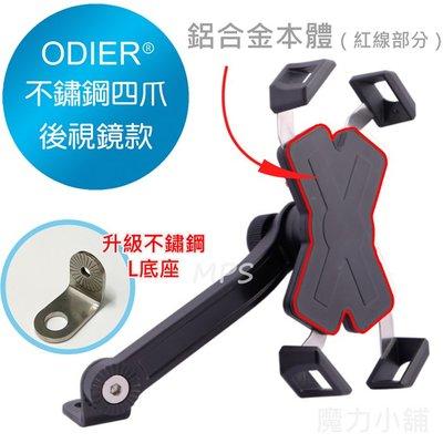 (現貨)正品-限量款【ODIER】PB04S-ES四爪機車(後視鏡鋁合金款)手機架