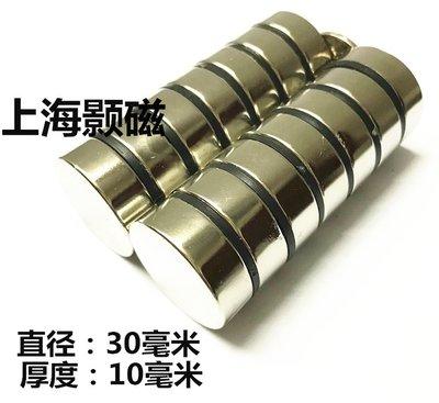 衣萊時尚-磁鐵圓形圓柱強磁鐵30*10...