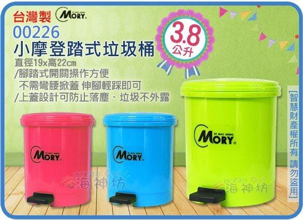 =海神坊=台灣製 MORY 00226 小摩登踏式垃圾桶 資源回收桶 收納桶 分類桶 附蓋3.8L 24入1900元免運