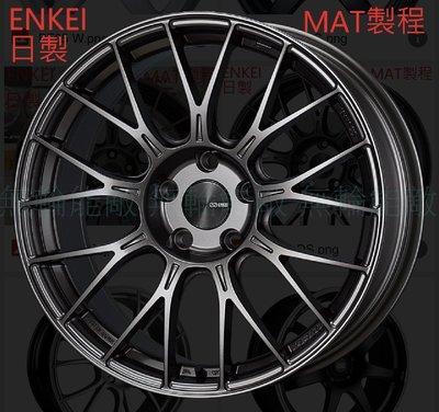 全新鋁圈 ENKEI PerformanceLine PFM1 19吋旋壓鋁圈 5孔114.3 銀灰 MAT製程 日本製