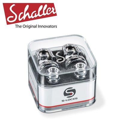 Schaller S-Locks 吉他安全背帶扣 銀色 (鉻)
