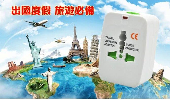 出國必備小物 全球通 旅行萬用轉換插頭 萬用轉接頭 平板 手機 萬國充電器 大陸 歐洲 澳洲 日本 【HF91】