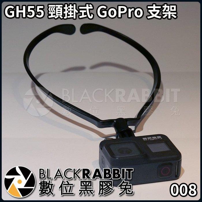 數位黑膠兔【 008 GH55 頸掛式 GoPro 支架 】運動相機 手機 兩用 脖子 多角度 自拍 直播