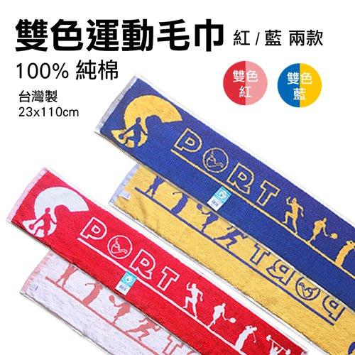 100%純棉 雙色運動毛巾(紅/藍 兩款)-台灣製