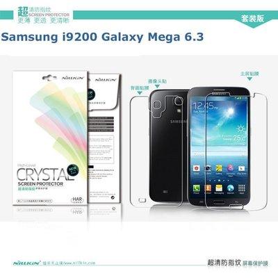 日光通訊@NILLKIN Samsung i9200 Mega 6.3 高清晰亮面防指紋抗油汙保護貼 靜電吸附無殘膠(套裝)