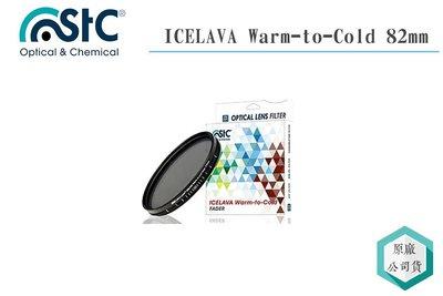 《視冠 高雄》STC ICELAVA Warm-to-Cold Fader 82mm 色溫升降調整式濾鏡 保護鏡 公司貨