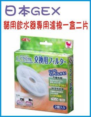 &米寶寵舖$ 日本 GEX 貓用 飲水器 淨水器專用濾芯/ 濾棉 一盒二片