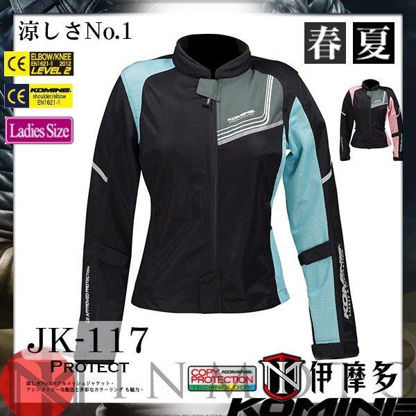 伊摩多※日本Komine JK-117 7件式完整保護 透氣全網眼外套 CE 春夏。女款 黑水藍 / 另有男款
