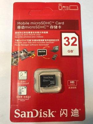 ⭐️無賴小舖⭐️32g記憶卡 TF記憶卡 手機儲存卡 32G卡 MircoSD卡 保固 (品牌隨機)記憶卡 監視器 相機