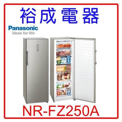 【裕成電器‧電洽很優惠】Panasonic國際牌242公升直立式冷凍櫃NR-FZ250A另售WIFS08G 三洋