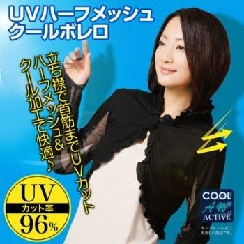 § Color House § 日本 COOL PLUS  荷葉立領防曬袖套外套 96%防曬 防曬衣 抗UV