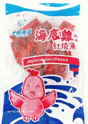 好吃零食小舖~【現貨】大田 海底雞風味紅燒魚 量販包一袋50小包 $400 懷舊古早味零食