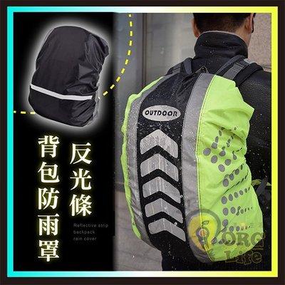 ORG《SD2157》螢光綠~30-55L反光條 背包防雨罩 夜光發光 後背包防雨罩 防雨套 防水罩 防水套 警示反光條