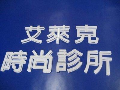 水晶字  壓克力字  立體字  室內招牌   公司招牌  壓克力板  銅扣  藝術螺絲  鏡珠