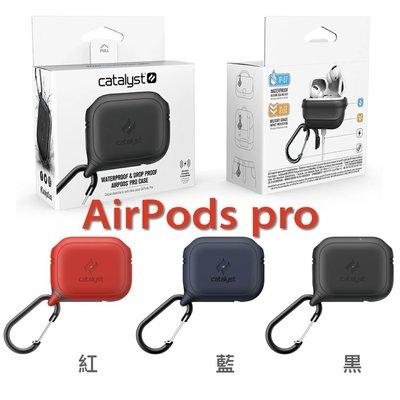 龍欣公司貨 美國 CATALYST AirPods pro / airpods 防水保護盒 ✈蛋殼手機配件屋