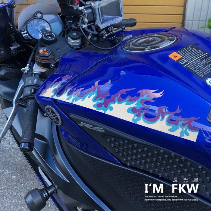 反光屋FKW 3M長條火焰反光貼紙 對貼 5.5*35公分 三種配色選擇 防水車貼 汽車貼紙 機車貼紙 耐色牢固度佳
