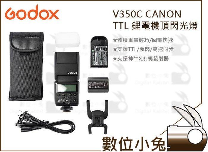 數位小兔【神牛 Godox V350C TTL 機頂 閃光燈 Canon】V350 無線閃燈 高速同步 離機引閃 公司貨