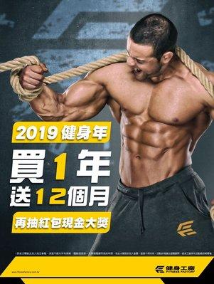 健身工廠 2019 一個月免費會籍