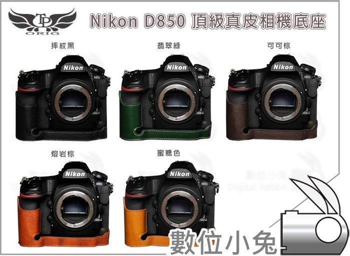 數位小兔【TP Nikon D850 開底式真皮底座】多色 開底式 皮革 相機套 牛皮 真皮 開口底座