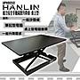 HANLIN- UPH8050 省力安全手動氣壓升降桌(桌...