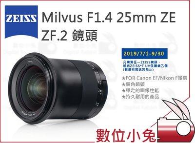 數位小兔【限時活動 ZEISS Milvus F1.4 25mm ZE ZF.2 鏡頭 送保護鏡】1.4/25 公司貨
