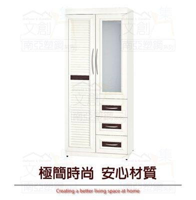 【綠家居】凱菲 環保3尺南亞塑鋼百葉開門三抽高衣櫃/收納櫃