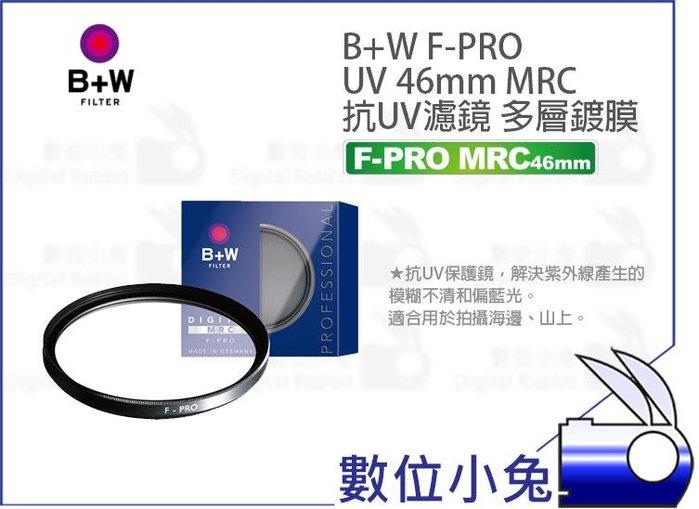 數位小兔【B+W F-PRO 46mm MRC UV 保護鏡】公司貨 抗UV濾鏡 多層鍍膜 抗紫外線 濾鏡 防眩光 鬼影
