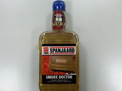 《GOOD油》原裝進口 史班哲 SPANJAARD  鉬元素 吃機油剋星 黑煙消除劑 衝評價