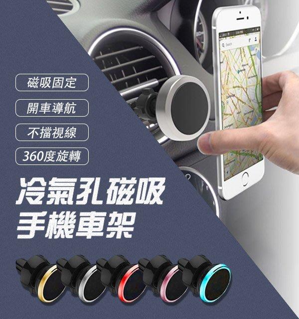 【coni mall】冷氣孔磁吸手機車架 鋁合金 磁鐵車架 手機導航支架 360度旋轉 出風口車架 萬用手機支架 手機架