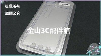 金山3C配件舘 Xiaomi 小米 9(6.39吋)M1902F1G 空壓殼 防摔殼 背蓋 軟套 手機包 手機殼 保護殼