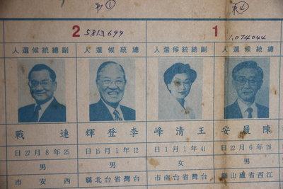 1126-回饋社會-特價品-台灣總統候選人(郝柏村-李登輝-林洋港)選舉公報-收藏品(郵寄免運費~建議預約自取確認)