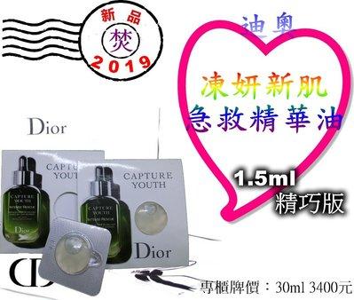 【1.5ml@2膠囊】CD Dior 迪奧 凍妍新肌急救精華油 精巧膠囊 ~促銷價:81元~ §焚§