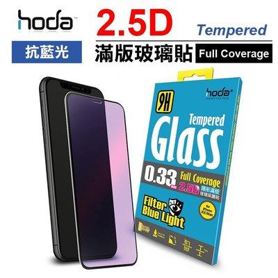 免運 hoda【iPhone 11 / Pro / Pro Max】2.5D隱形滿版 抗藍光 9H 鋼化玻璃保護貼