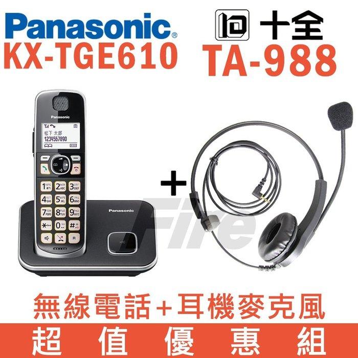 國際牌 Panasonic【組合優惠】 數位無線電話 十全 耳機麥克風 TA-988 + KX-TGE610