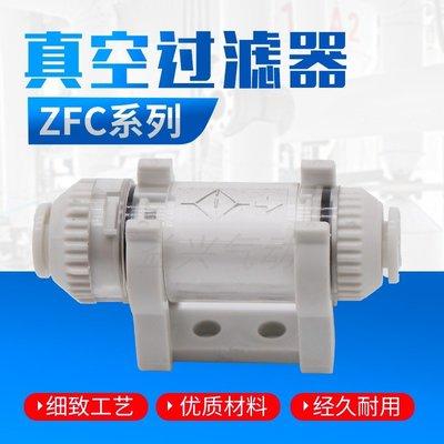 200元起售*負壓管道型真空過濾器小型ZFC100/ZFC200-06B/04B-08B替SMC濾芯棉