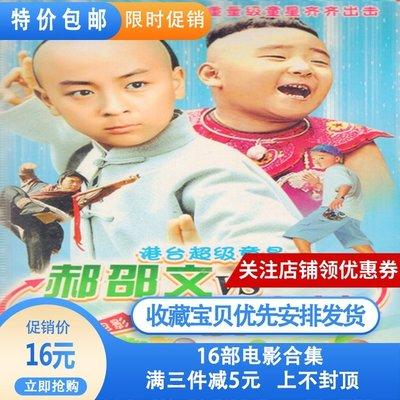 童星經典電影光盤 釋小龍&郝劭文電影16部電影合集 DVD碟片