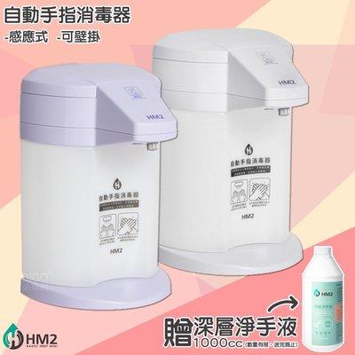 現貨免運-自動手指消毒器-贈深層淨手液 HM2 酒精機 感應式乾洗手 防疫 消毒機 抗菌消毒 手指清潔 居家防疫