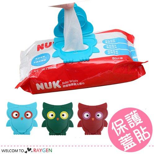 HH婦幼館 卡通貓頭鷹造型翻蓋式濕紙巾蓋 保護蓋【2B166M550】