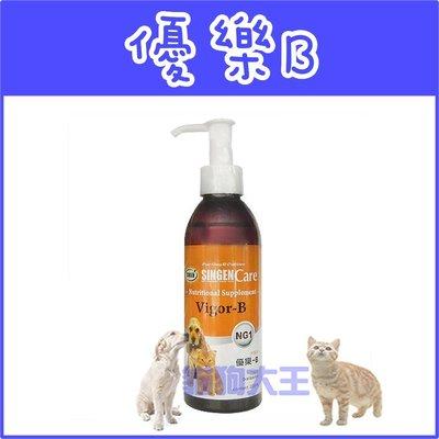 **貓狗大王**《Haipet 發育寶-S》優樂B 緩和焦慮、幫助代謝、維持犬貓健康狀況-200ml