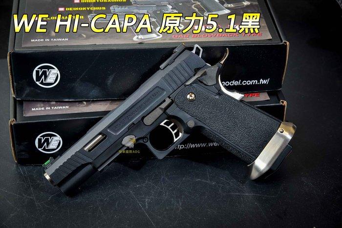 【翔準軍品AOG】WE HI-CAPA 原力5.1 黑 (連發) 生存遊戲 瓦斯槍 手槍 連發手槍 戰術 02-818