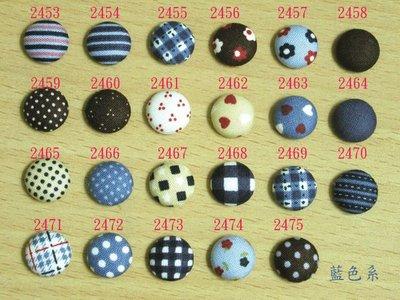 【集布屋】包釦包扣鋁布釦布扣藍色系(2453-2475)布面耳環戒指髮束胸章【批發】