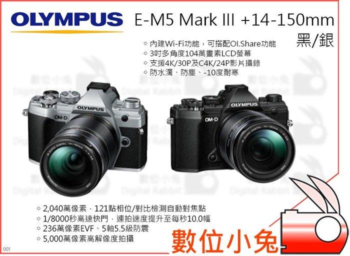 數位小兔【Olympus E-M5 Mark III+14-150mm 黑/銀】公司貨 M1412(2) 觸控屏幕 E-