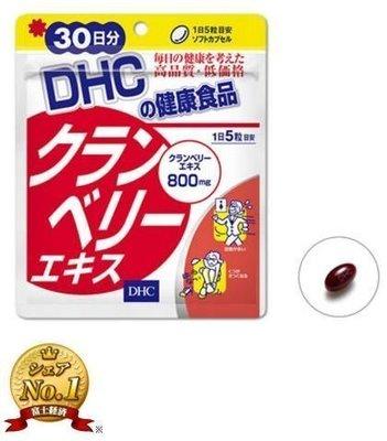 【美日愛買 現貨 期限2020】日本直送 DHC蔓越莓精華 30日 385 自取/超取/宅配