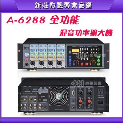 新莊【泉聲音響】華成 GUTS AMPLIFER A-6288 大功率混音功率擴大機/藍牙/錄音/麥克風獨立調整