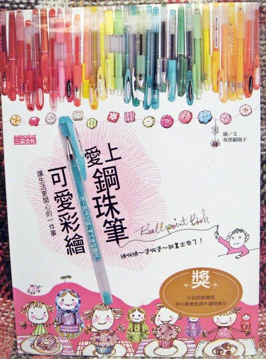 破盤清倉大降價!全新暢銷書【愛上鋼珠筆可愛彩繪】,只有一本,低價起標無底價!免運費!