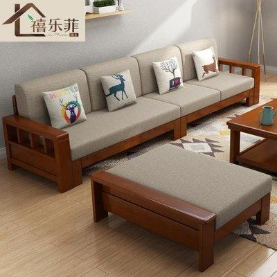 沙發 禧樂菲中式實木沙發組合轉角可拆洗布藝沙發大小戶型客廳整裝家具 快速出貨
