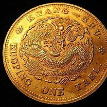 【 金王記拍寶網 】T2155 大清銀幣庫平一兩 吉字款 戊申年 龍銀金幣一枚 罕見稀少~