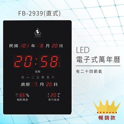 台灣製造【鋒寶】 FB-2939 直式 LED電子式萬年曆 電子日曆 電腦萬年曆 時鐘 電子時鐘 電子鐘錶