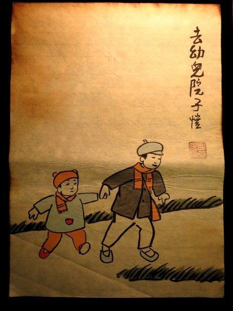 【 金王記拍寶網 】S840. 中國近代美術教育家 豐子愷 款 手繪書畫 手稿一張 罕見稀少~