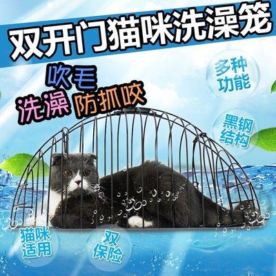 現貨/貓洗澡籠用品雙門寵物洗貓籠子貓咪吹風打針防抓咬剪指甲貓籠子5SP5RL/ 最低促銷價
